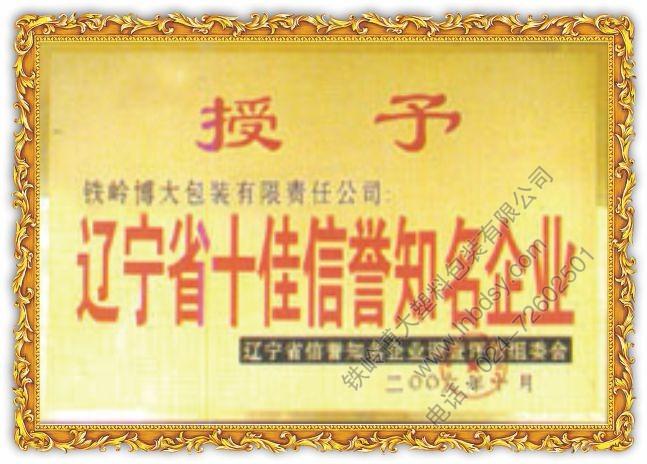 辽宁省十佳信誉知名企业