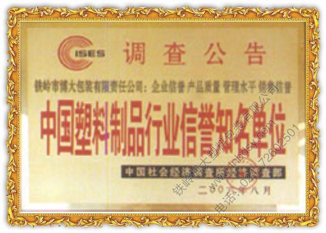 中国塑料制品行业信誉知名单位